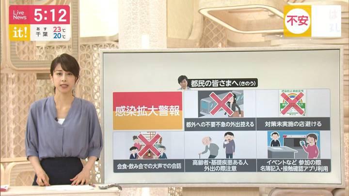 2020年07月16日加藤綾子の画像08枚目