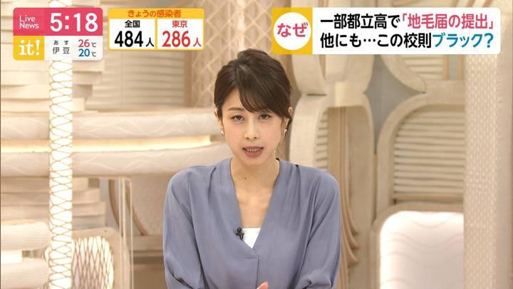2020年07月16日加藤綾子の画像09枚目