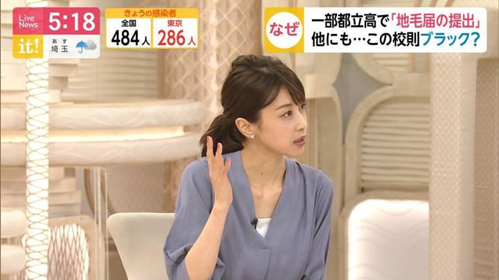 2020年07月16日加藤綾子の画像10枚目