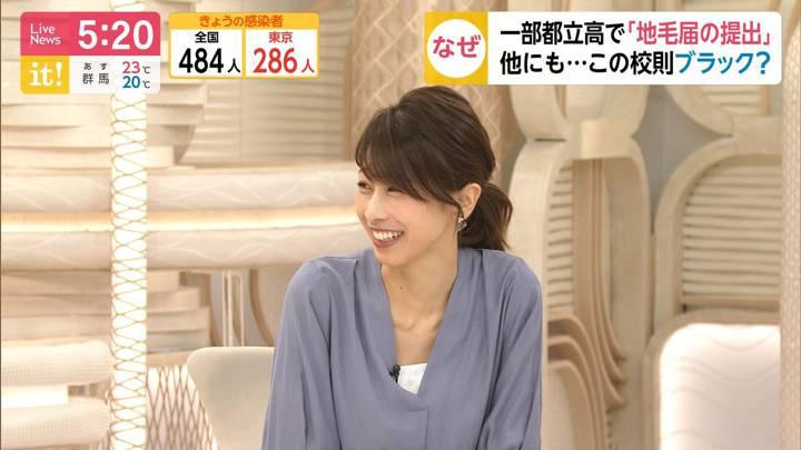 2020年07月16日加藤綾子の画像11枚目