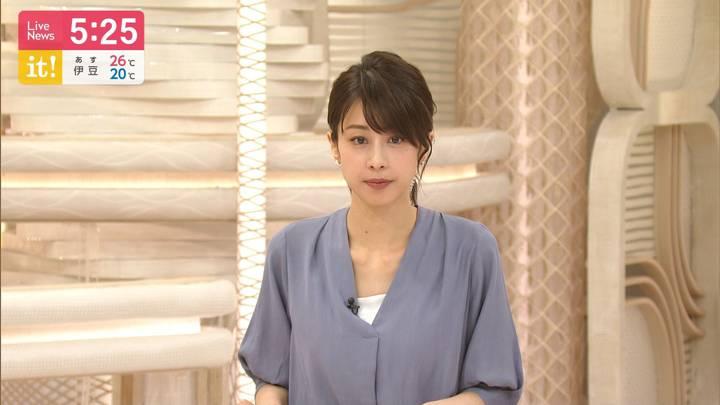 2020年07月16日加藤綾子の画像14枚目