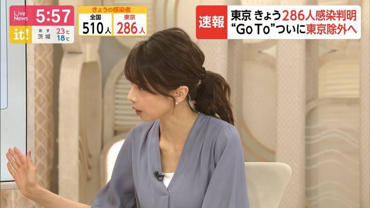 2020年07月16日加藤綾子の画像18枚目