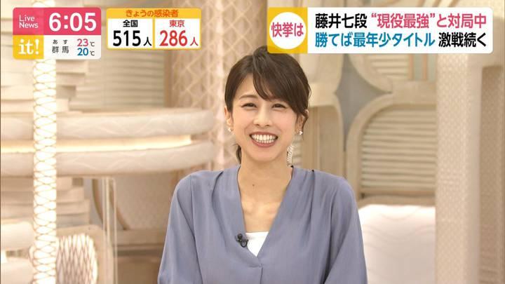 2020年07月16日加藤綾子の画像21枚目