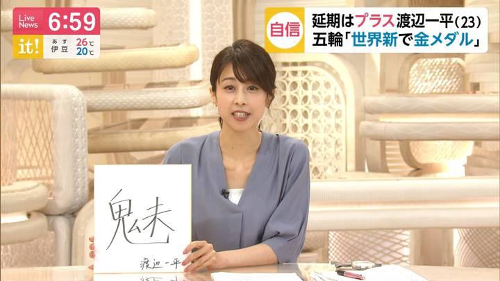 2020年07月16日加藤綾子の画像26枚目