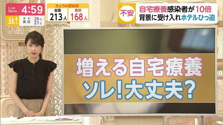 2020年07月20日加藤綾子の画像05枚目