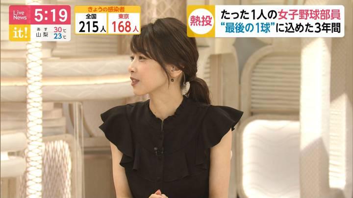 2020年07月20日加藤綾子の画像07枚目