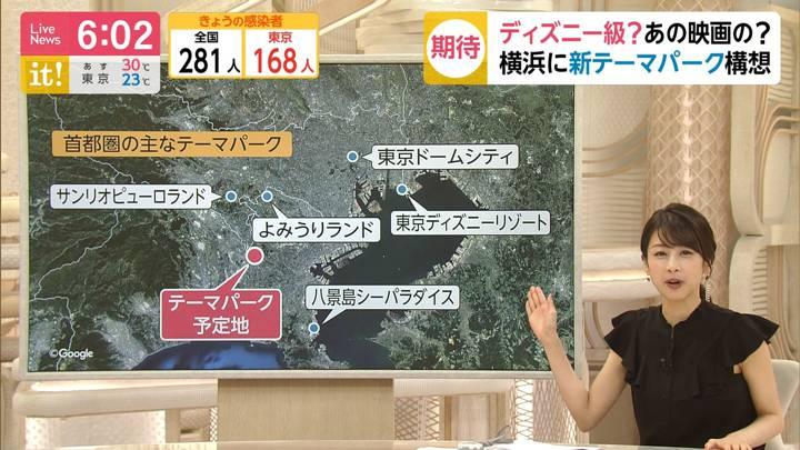 2020年07月20日加藤綾子の画像13枚目