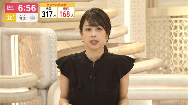 2020年07月20日加藤綾子の画像17枚目