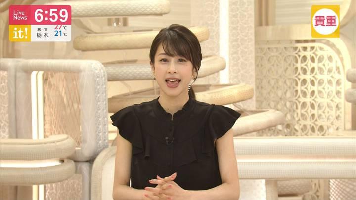 2020年07月20日加藤綾子の画像18枚目