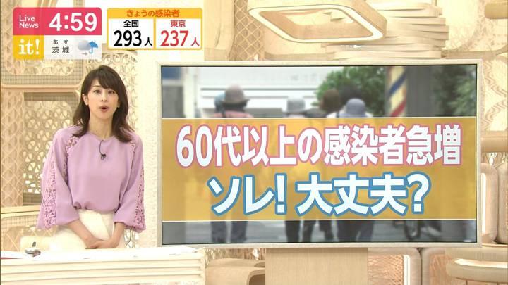2020年07月21日加藤綾子の画像07枚目