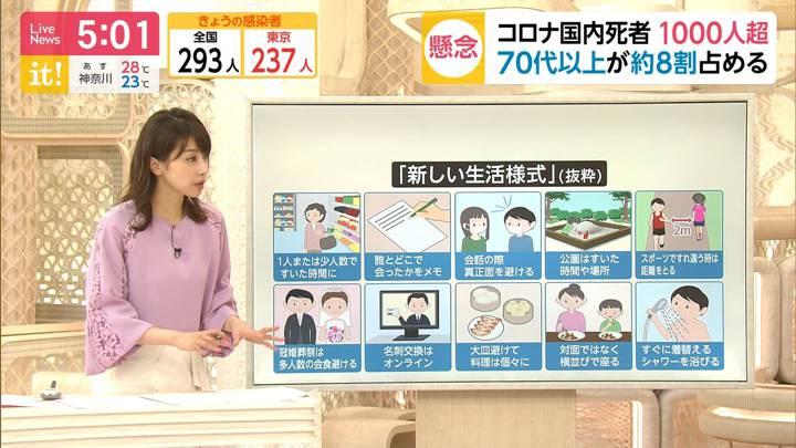 2020年07月21日加藤綾子の画像09枚目