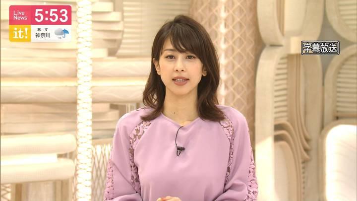 2020年07月21日加藤綾子の画像14枚目