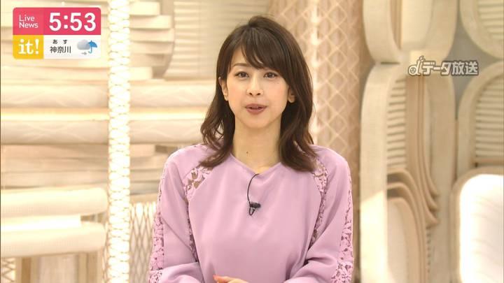 2020年07月21日加藤綾子の画像15枚目