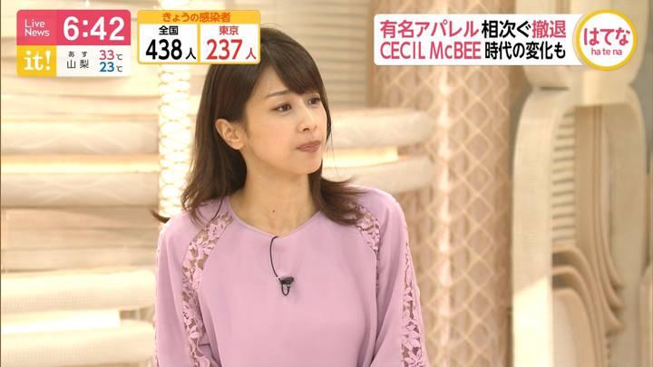 2020年07月21日加藤綾子の画像16枚目