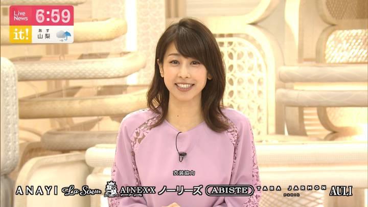2020年07月21日加藤綾子の画像21枚目