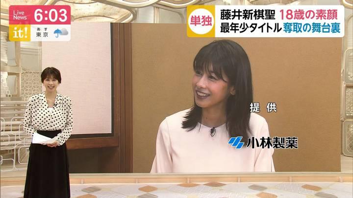 2020年07月22日加藤綾子の画像10枚目