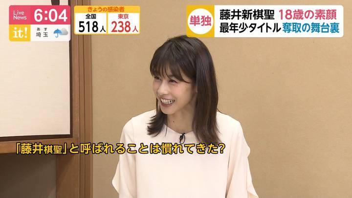 2020年07月22日加藤綾子の画像12枚目