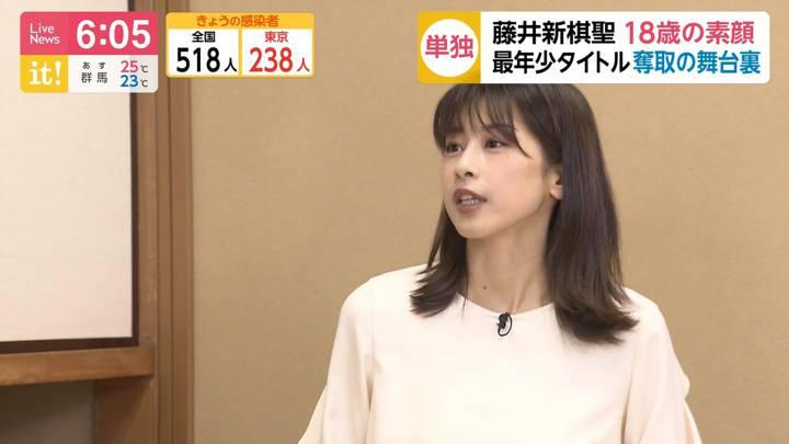 2020年07月22日加藤綾子の画像13枚目