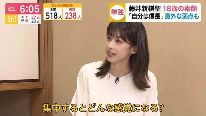 2020年07月22日加藤綾子の画像14枚目