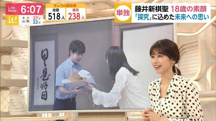 2020年07月22日加藤綾子の画像16枚目