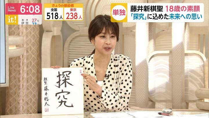 2020年07月22日加藤綾子の画像17枚目
