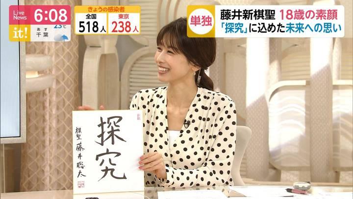 2020年07月22日加藤綾子の画像19枚目
