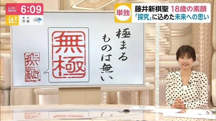 2020年07月22日加藤綾子の画像20枚目