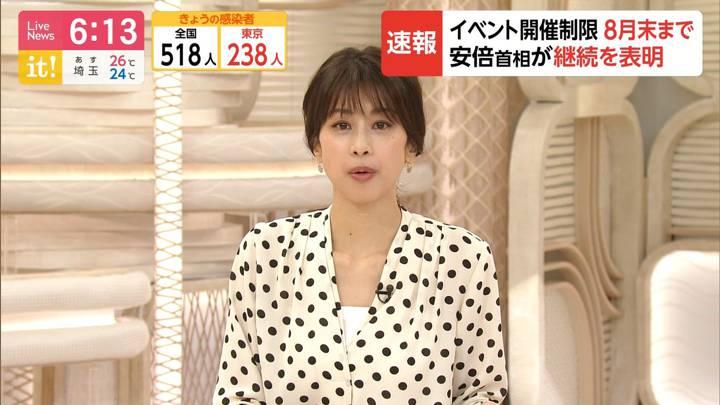 2020年07月22日加藤綾子の画像22枚目