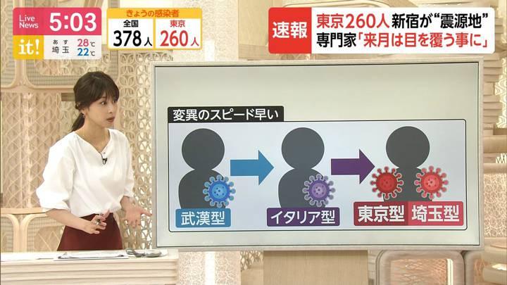 2020年07月24日加藤綾子の画像09枚目