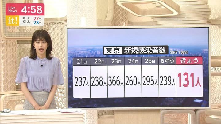 2020年07月27日加藤綾子の画像05枚目