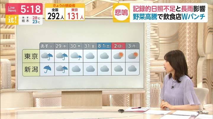 2020年07月27日加藤綾子の画像11枚目