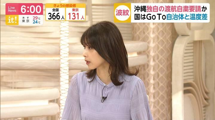 2020年07月27日加藤綾子の画像17枚目