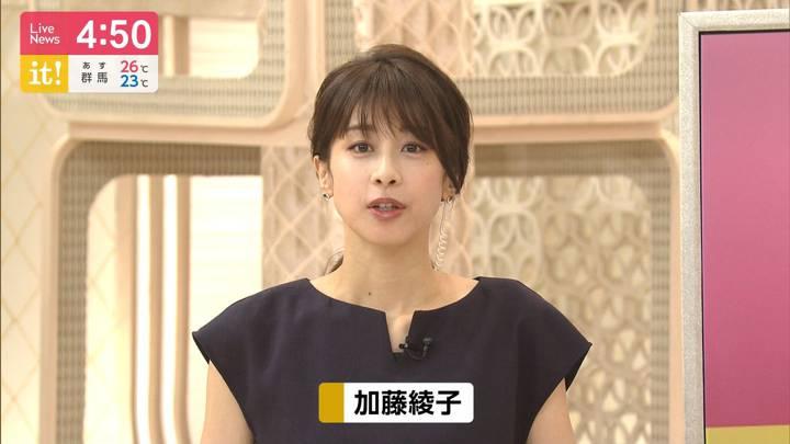 2020年07月28日加藤綾子の画像05枚目