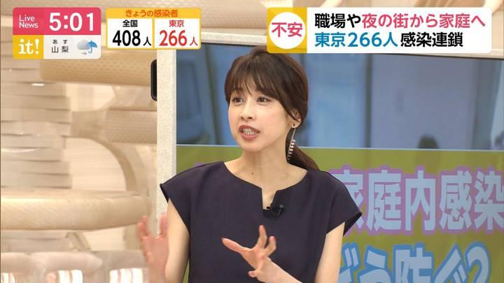 2020年07月28日加藤綾子の画像08枚目