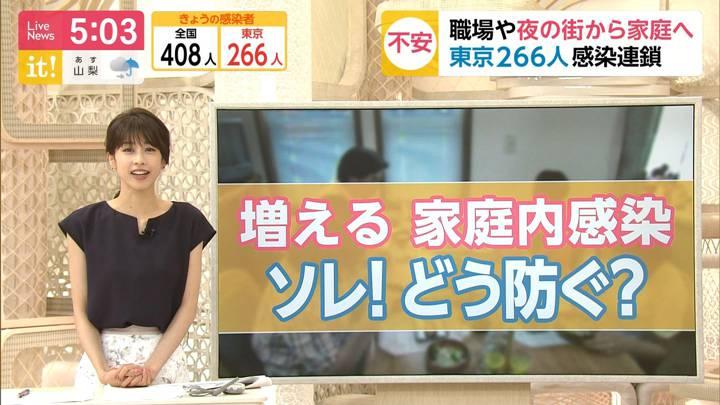 2020年07月28日加藤綾子の画像09枚目