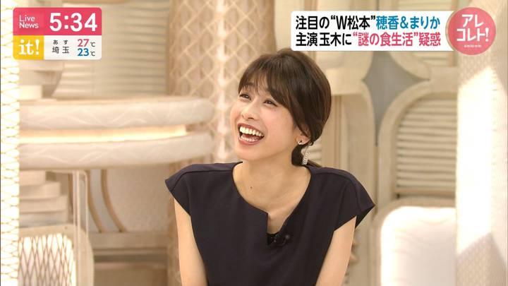 2020年07月28日加藤綾子の画像12枚目