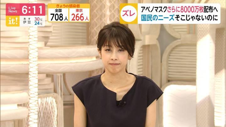 2020年07月28日加藤綾子の画像18枚目