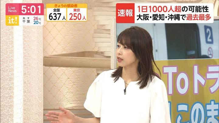 2020年07月29日加藤綾子の画像06枚目