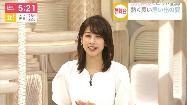 2020年07月29日加藤綾子の画像10枚目