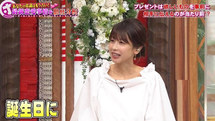 2020年07月29日加藤綾子の画像30枚目
