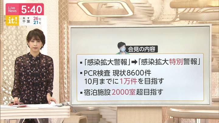 2020年07月30日加藤綾子の画像09枚目