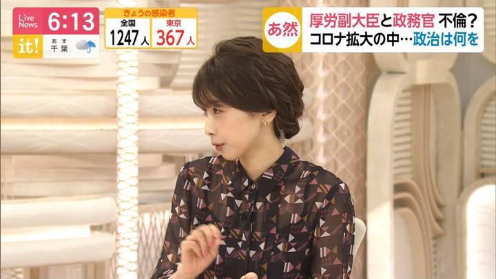 2020年07月30日加藤綾子の画像13枚目