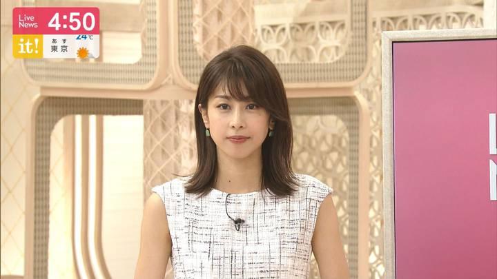 2020年08月05日加藤綾子の画像03枚目
