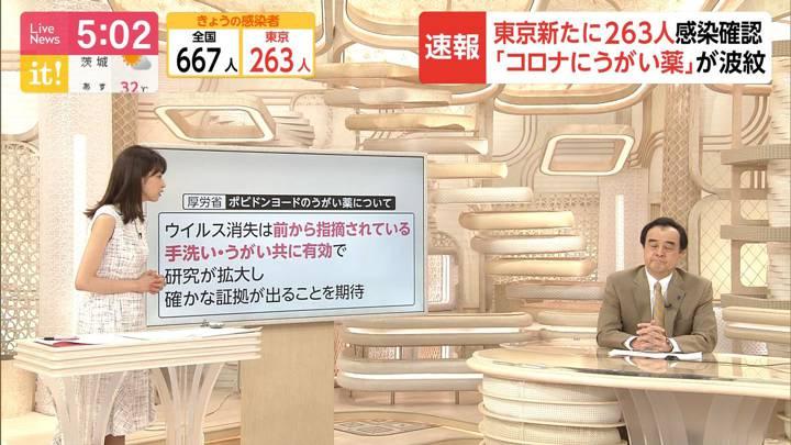 2020年08月05日加藤綾子の画像06枚目