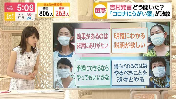 2020年08月05日加藤綾子の画像07枚目