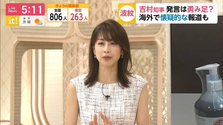 2020年08月05日加藤綾子の画像08枚目