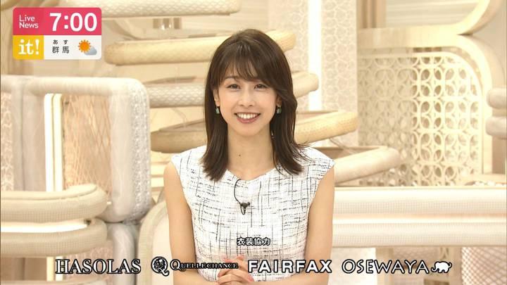 2020年08月05日加藤綾子の画像23枚目