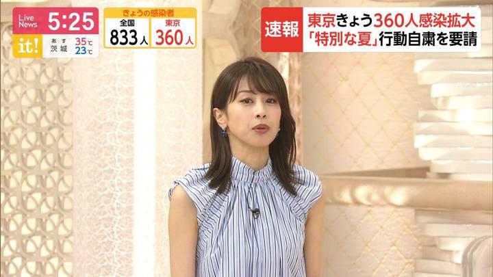 2020年08月06日加藤綾子の画像07枚目