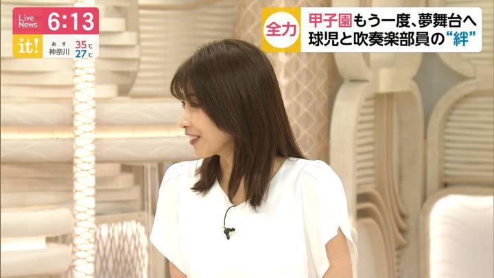 2020年08月10日加藤綾子の画像16枚目