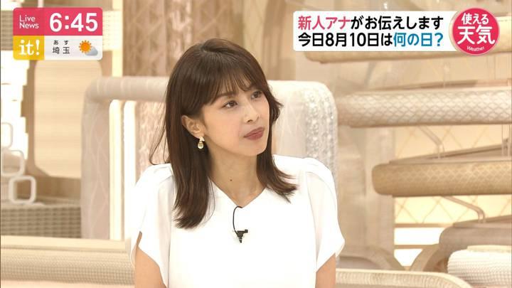 2020年08月10日加藤綾子の画像17枚目